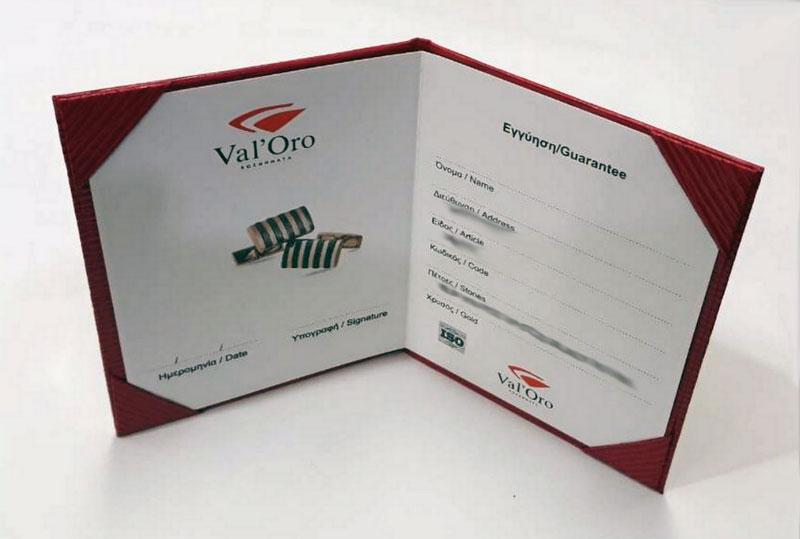 Πιστοποιητικό - Εγγύηση καλής ποιότητας υλικών και κατασκευής ValOro
